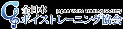 全日本ボイストレーニング協会